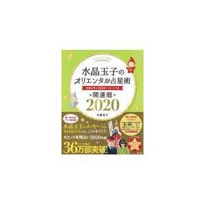 水晶玉子のオリエンタル占星術幸運を呼ぶ365日メッセージつき開運暦 2020/水晶玉子