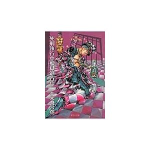 出版社名:集英社 著者名:荒木飛呂彦 シリーズ名:集英社文庫 発行年月:2011年09月 キーワード...