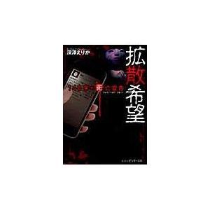 出版社名:集英社 著者名:深澤えりか シリーズ名:ピンキー文庫 発行年月:2014年08月 キーワー...