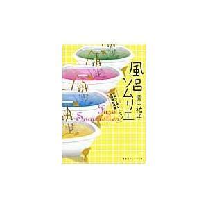 風呂ソムリエ/青木祐子|honyaclubbook