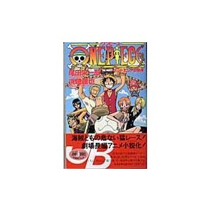 出版社名:集英社 著者名:尾田栄一郎、浜崎達也 シリーズ名:Jump J books 発行年月:20...