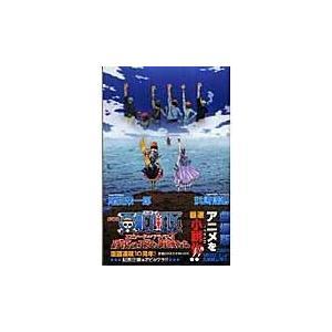 出版社名:集英社 著者名:尾田栄一郎、濱崎達弥 シリーズ名:Jump J books 発行年月:20...