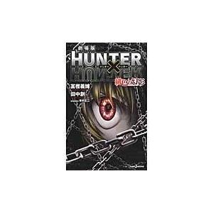 劇場版HUNTER×HUNTER緋色の幻影/冨樫義博