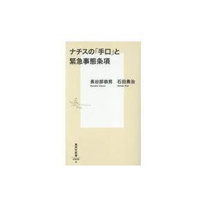ナチスの「手口」と緊急事態条項/長谷部恭男