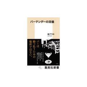 バーテンダーの流儀/城アラキ Honya Club.com PayPayモール店