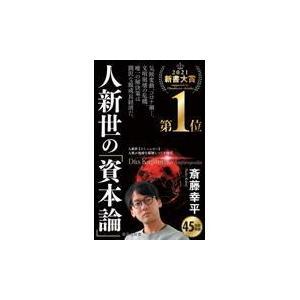 人新世の「資本論」/斎藤幸平|Honya Club.com PayPayモール店
