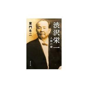 渋沢栄一 人間の礎/童門冬二