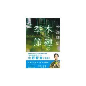 本と鍵の季節/米澤穂信