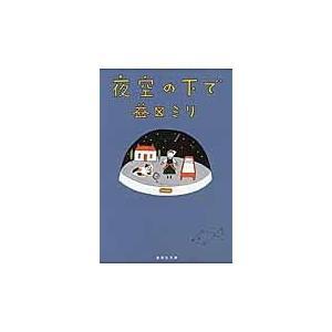 夜空の下で/益田ミリ honyaclubbook