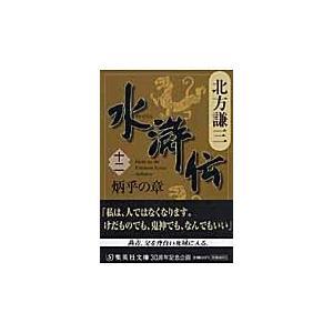 水滸伝 12(炳乎の章)/北方謙三の関連商品7