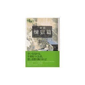神曲 2(煉獄篇)/ダンテ・アリギエーリ
