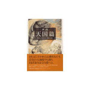 神曲 3(天国篇)/ダンテ・アリギエーリ