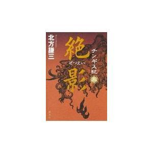 チンギス紀 5/北方謙三