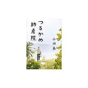 出版社名:集英社 著者名:小川糸 発行年月:2010年12月 キーワード:ツルカメ ジョサンイン、オ...