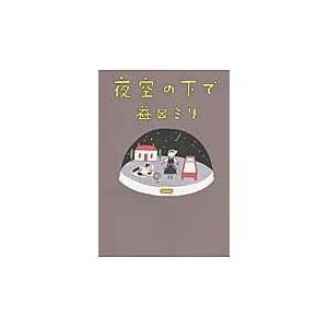 出版社名:集英社 著者名:益田ミリ 発行年月:2012年12月 キーワード:ヨゾラ ノ シタ デ、マ...