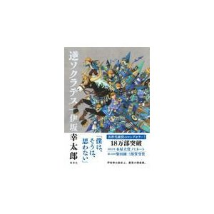 逆ソクラテス/伊坂幸太郎 Honya Club.com PayPayモール店