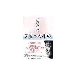 出版社名:集英社 著者名:江原啓之 発行年月:2007年03月 キーワード:テンゴク エノ テガミ、...