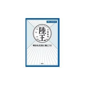 出版社名:集英社 発行年月:2017年12月 キーワード:リクオウ コウシキ ブック