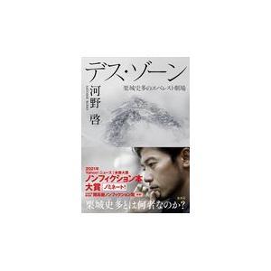 デス・ゾーン/河野啓 Honya Club.com PayPayモール店