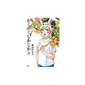 出版社名:集英社 著者名:東村アキコ 発行年月:2014年01月 キーワード:カクカク シカジカ、ヒ...