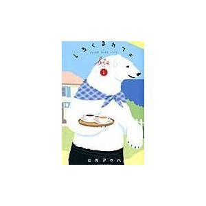出版社名:集英社 著者名:ヒガアロハ シリーズ名:愛蔵版コミックス 発行年月:2014年08月 キー...