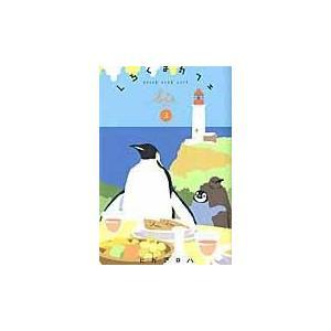 出版社名:集英社 著者名:ヒガアロハ シリーズ名:愛蔵版コミックス 発行年月:2014年09月 キー...