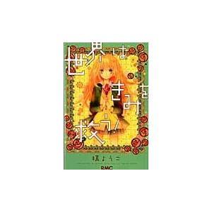 出版社名:集英社 著者名:槙ようこ シリーズ名:りぼんマスコットコミックス 発行年月:2012年06...