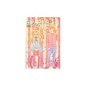 出版社名:集英社 著者名:槙ようこ シリーズ名:りぼんマスコットコミックス 発行年月:2013年01...
