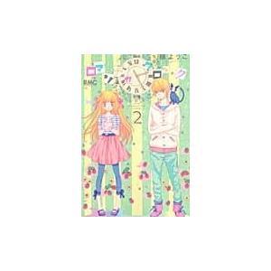 出版社名:集英社 著者名:槙ようこ シリーズ名:りぼんマスコットコミックス 発行年月:2013年05...