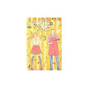 出版社名:集英社 著者名:槙ようこ シリーズ名:りぼんマスコットコミックス 発行年月:2013年09...