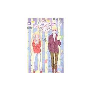 出版社名:集英社 著者名:槙ようこ シリーズ名:りぼんマスコットコミックス 発行年月:2014年02...
