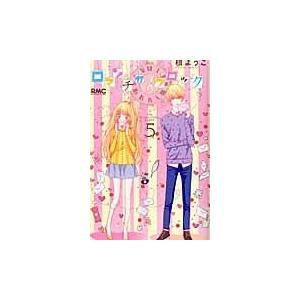 出版社名:集英社 著者名:槙ようこ シリーズ名:りぼんマスコットコミックス 発行年月:2014年05...