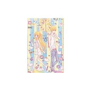 出版社名:集英社 著者名:槙ようこ シリーズ名:りぼんマスコットコミックス 発行年月:2014年09...