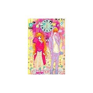 出版社名:集英社 著者名:槙ようこ シリーズ名:りぼんマスコットコミックス 発行年月:2015年01...