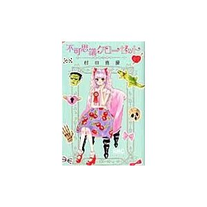 出版社名:集英社 著者名:村田真優 シリーズ名:りぼんマスコットコミックス 発行年月:2015年05...