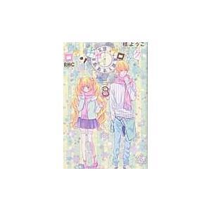 出版社名:集英社 著者名:槙ようこ シリーズ名:りぼんマスコットコミックス 発行年月:2015年06...