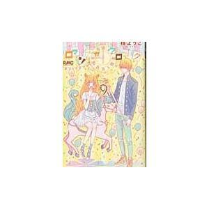 出版社名:集英社 著者名:槙ようこ シリーズ名:りぼんマスコットコミックス 発行年月:2015年11...