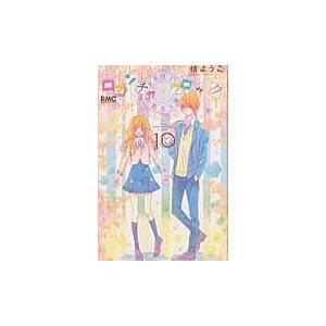 出版社名:集英社 著者名:槙ようこ シリーズ名:りぼんマスコットコミックス 発行年月:2016年06...