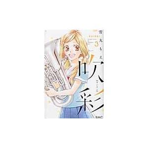 出版社名:集英社 著者名:雪丸もえ シリーズ名:りぼんマスコットコミックス 発行年月:2016年10...