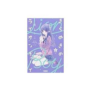 出版社名:集英社 著者名:槙ようこ シリーズ名:りぼんマスコットコミックス 発行年月:2016年10...