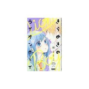 出版社名:集英社 著者名:槙ようこ シリーズ名:りぼんマスコットコミックス 発行年月:2017年03...