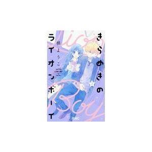 出版社名:集英社 著者名:槙ようこ シリーズ名:りぼんマスコットコミックス 発行年月:2017年06...