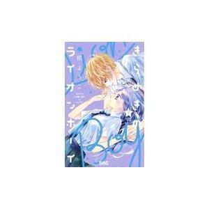 出版社名:集英社 著者名:槙ようこ シリーズ名:りぼんマスコットコミックス 発行年月:2018年10...