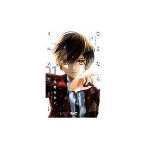 出版社名:集英社 著者名:牧野あおい シリーズ名:りぼんマスコットコミックス 発行年月:2018年1...