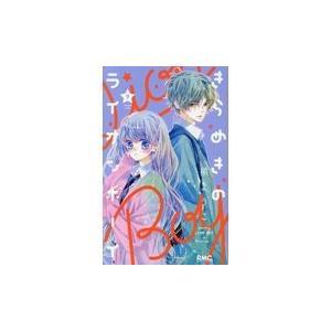 出版社名:集英社 著者名:槙ようこ シリーズ名:りぼんマスコットコミックス 発行年月:2019年06...