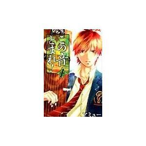 出版社名:集英社 著者名:アミュー シリーズ名:ジャンプコミックス SQ. 発行年月:2012年11...