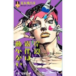 出版社名:集英社 著者名:荒木飛呂彦 シリーズ名:ジャンプ・コミックス 発行年月:2013年11月 ...