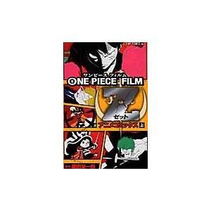 ONE PIECE FILM Z 上/尾田栄一郎