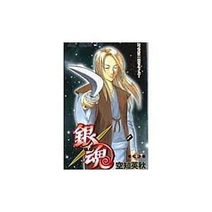 出版社名:集英社 著者名:空知英秋 シリーズ名:ジャンプコミックス 発行年月:2008年02月 キー...