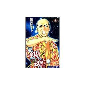 出版社名:集英社 著者名:空知英秋 シリーズ名:ジャンプコミックス 発行年月:2009年02月 キー...